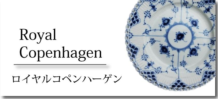 ロイヤルコペンハーゲン買取