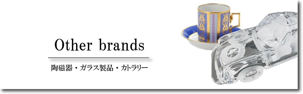 西洋陶磁器その他のブランド買取