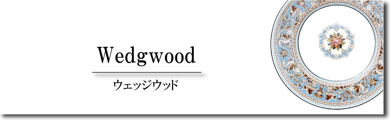 ウェッジウッド買取