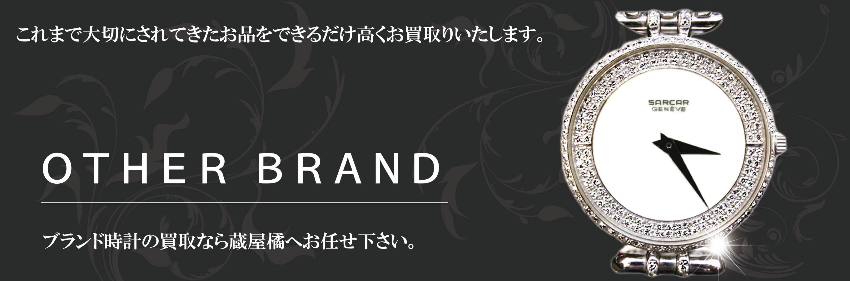 その他のブランド時計
