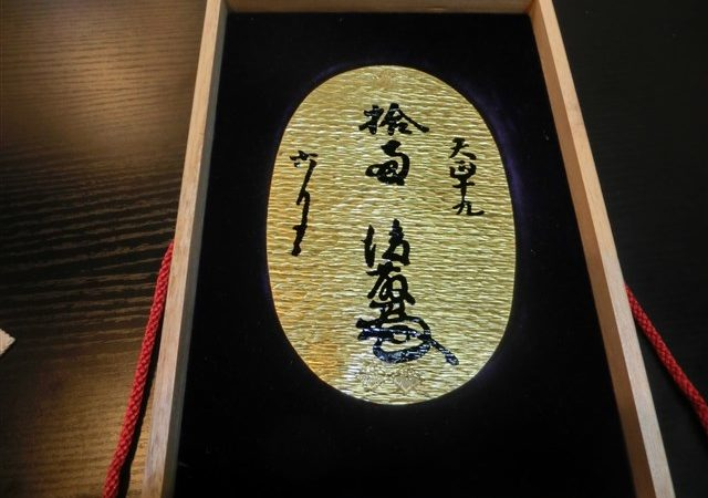 日本万国博記念 天正大判 K24大判200.4gをお買取りさせて頂きました!
